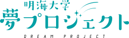 明海大学夢プロジェクト