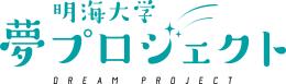 明海大学夢プロジェクト | 【吹奏楽&ジャズ】音楽番組とコラボしたい